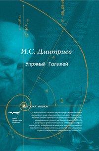 Дмитриев, Игорь  - Упрямый Галилей