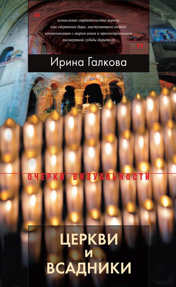 Церкви и всадники. Романские храмы Пуату и их заказчики от ЛитРес