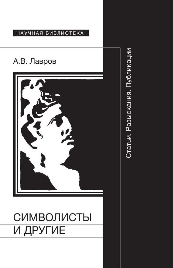 Александр Лавров бесплатно