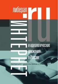 авторов, Коллектив  - Интернет и идеологические движения в России. Коллективная монография