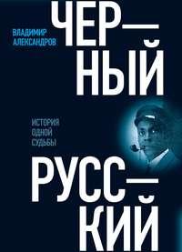 Александров, Владимир  - Черный русский. История одной судьбы