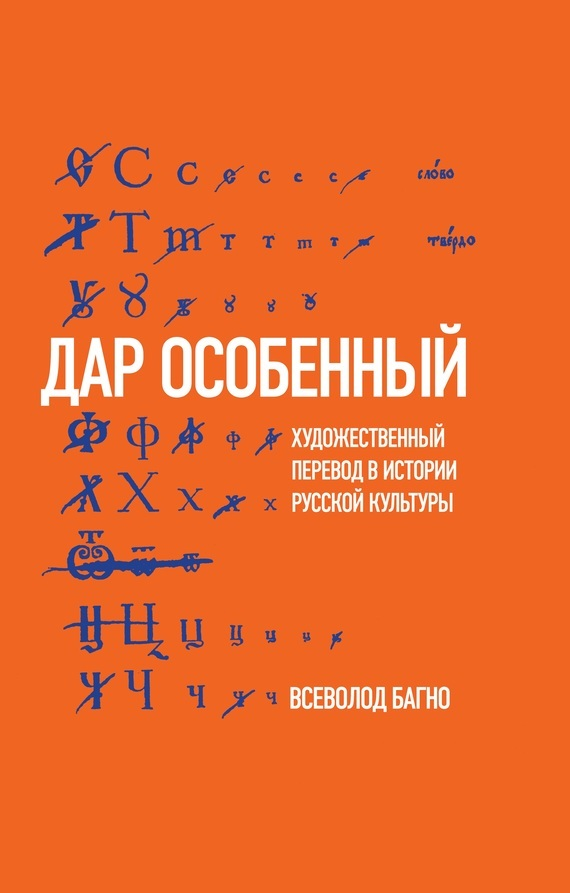 Скачать Дар особенный: Художественный перевод в истории русской культуры быстро