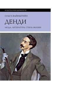 Вайнштейн, Ольга  - Денди: мода, литература, стиль жизни
