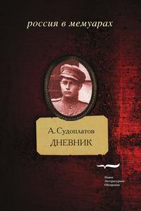 Судоплатов, Александр  - Дневник