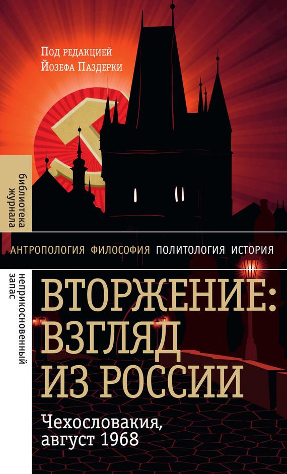 Вторжение: Взгляд из России. Чехословакия, август 1968 случается неторопливо и уверенно