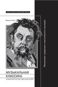 Раку, Марина  - Музыкальная классика в мифотворчестве советской эпохи