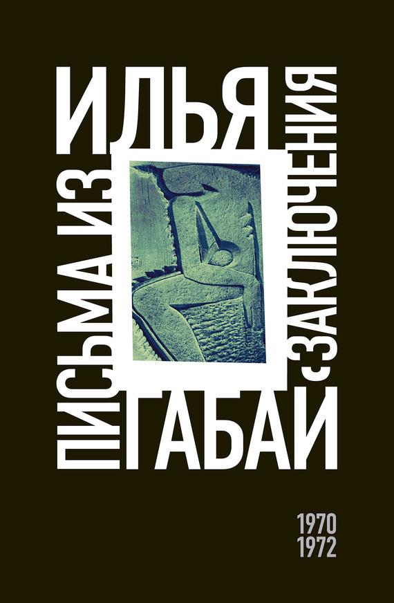 Фото Илья Габай Письма из заключения (1970–1972)