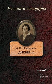 Шапорина, Любовь  - Дневник. Том 1