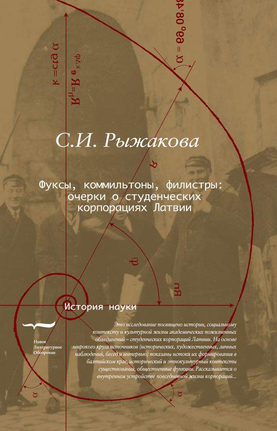 напряженная интрига в книге Светлана Рыжакова