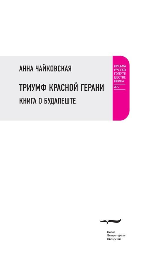 Анна Чайковская Триумф красной герани. Книга о Будапеште