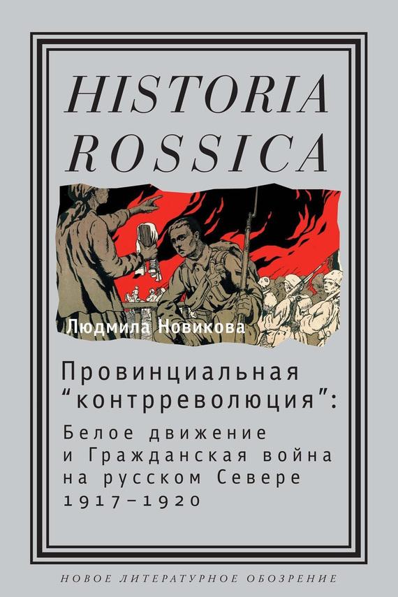 Провинциальная контрреволюция . Белое движение и гражданская война на русском Севере происходит внимательно и заботливо