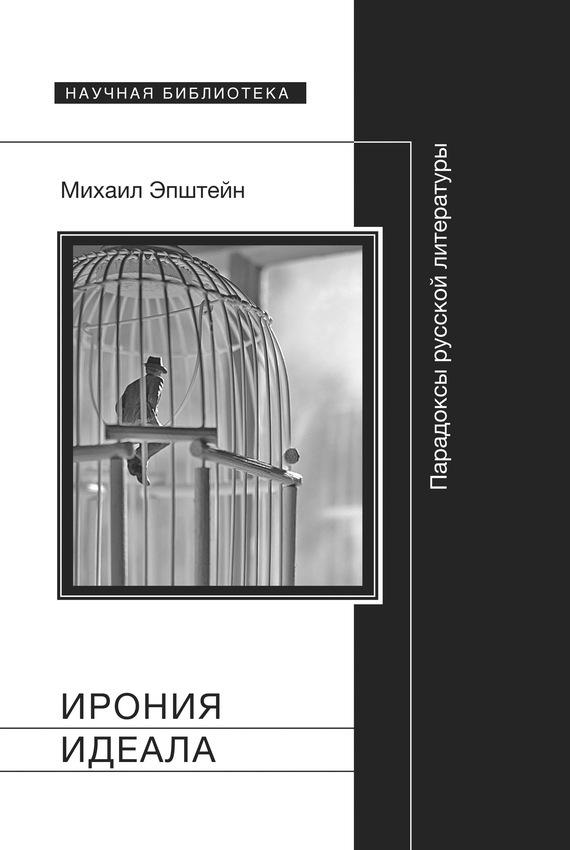 яркий рассказ в книге Михаил Эпштейн