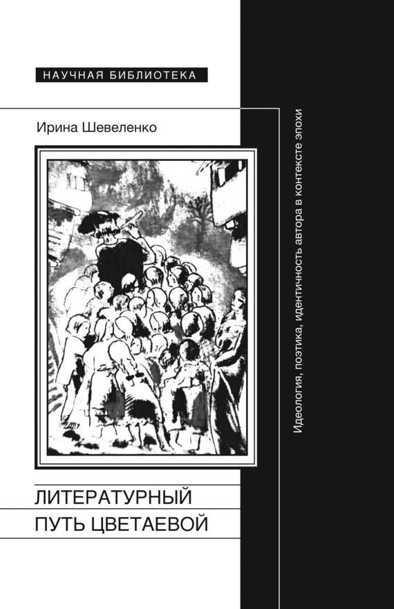 Ирина Шевеленко бесплатно