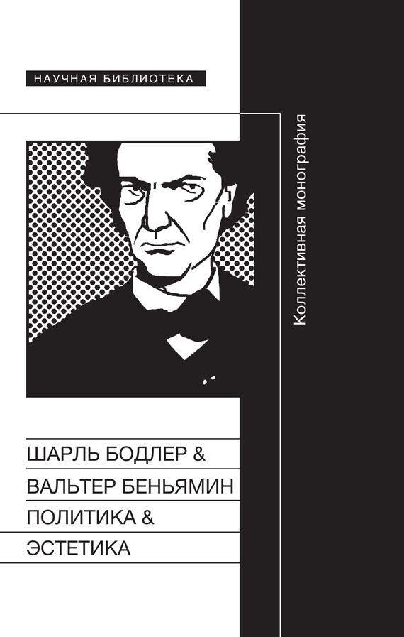 Шарль Бодлер Политика & Эстетика. Коллективная монография вальтер беньямин бодлер