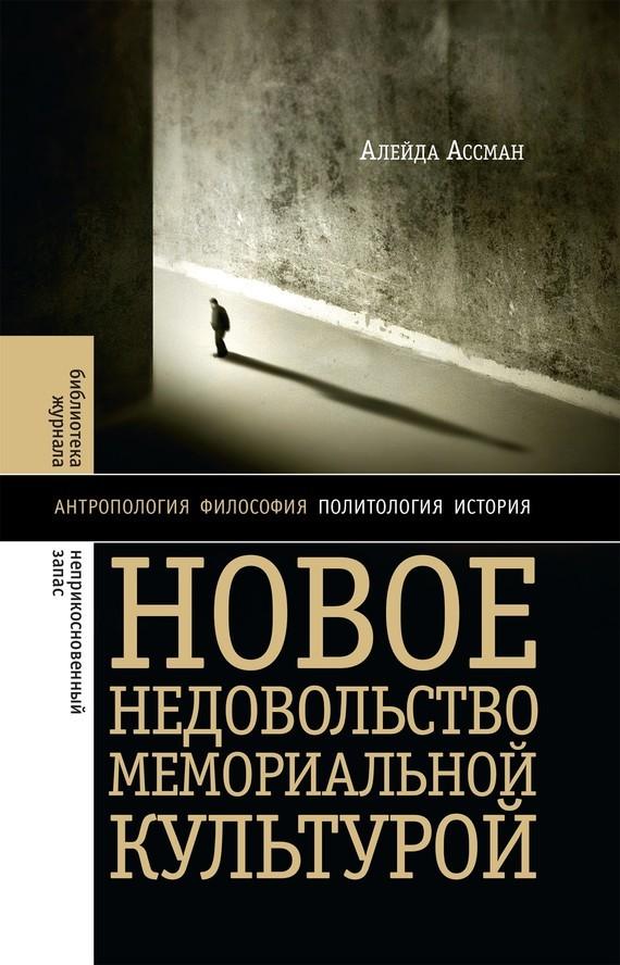 Борис Хлебников Новое недовольство мемориальной культурой новое недовольство мемориальной культурой