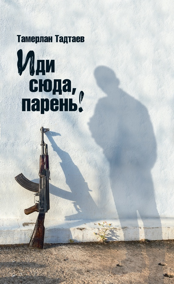 Тамерлан Тадтаев Иди сюда, парень! (сборник) тамерлан тадтаев иди сюда парень сборник