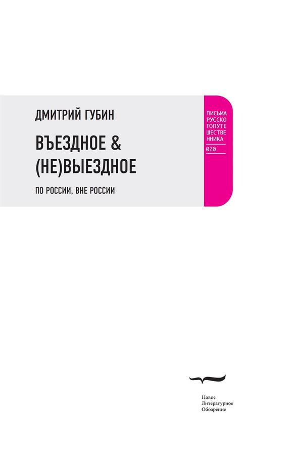 Дмитрий Губин Въездное & (Не)Выездное губин в философия учебник губин