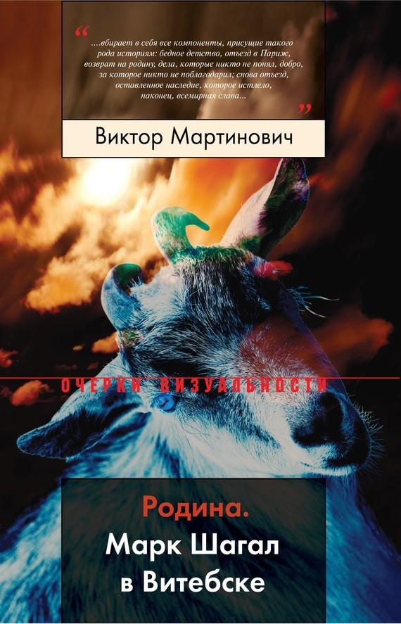 Виктор Мартинович бесплатно