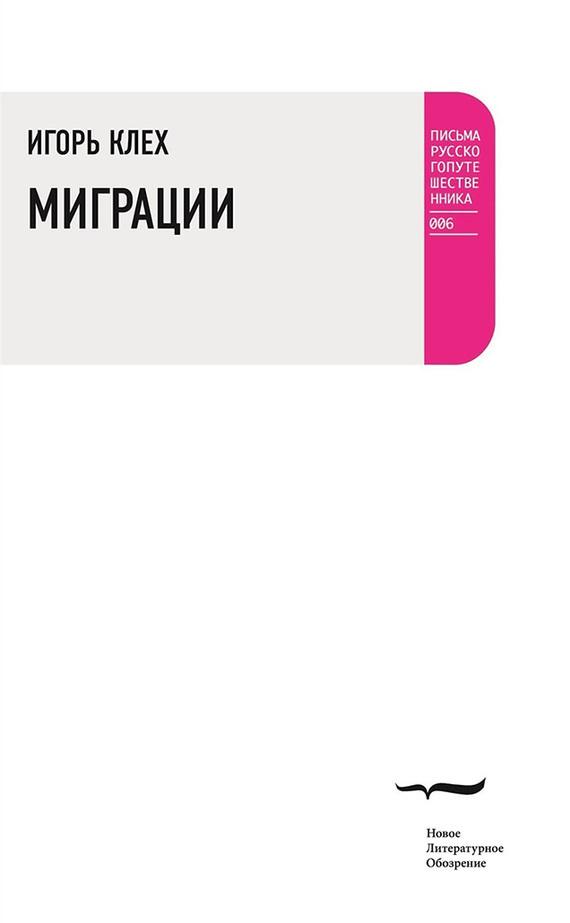 Игорь Клех Миграции комлев и ковыль