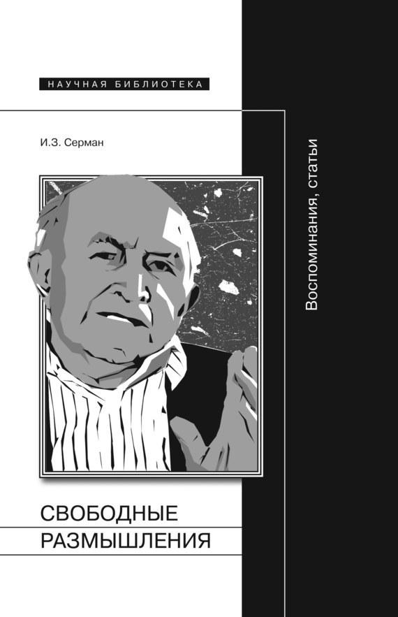 Илья Серман Свободные размышления. Воспоминания, статьи пошел козел на базар
