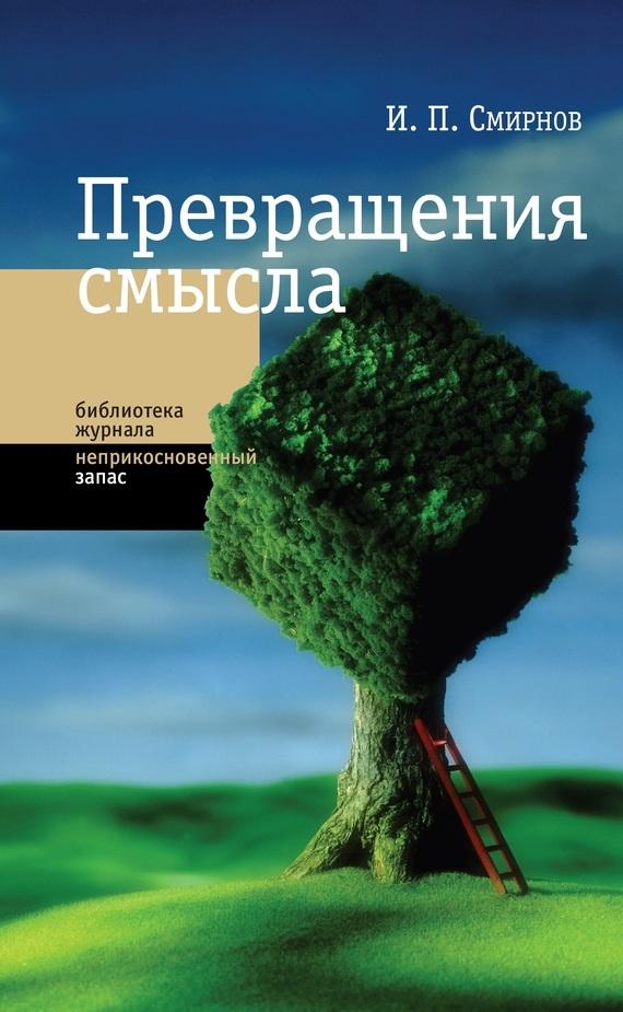 Обложка книги Превращения смысла, автор Смирнов, Игорь Павлович