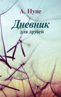 Нуне, А.  - Дневник для друзей