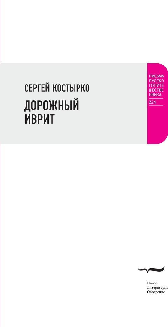 Сергей Костырко бесплатно