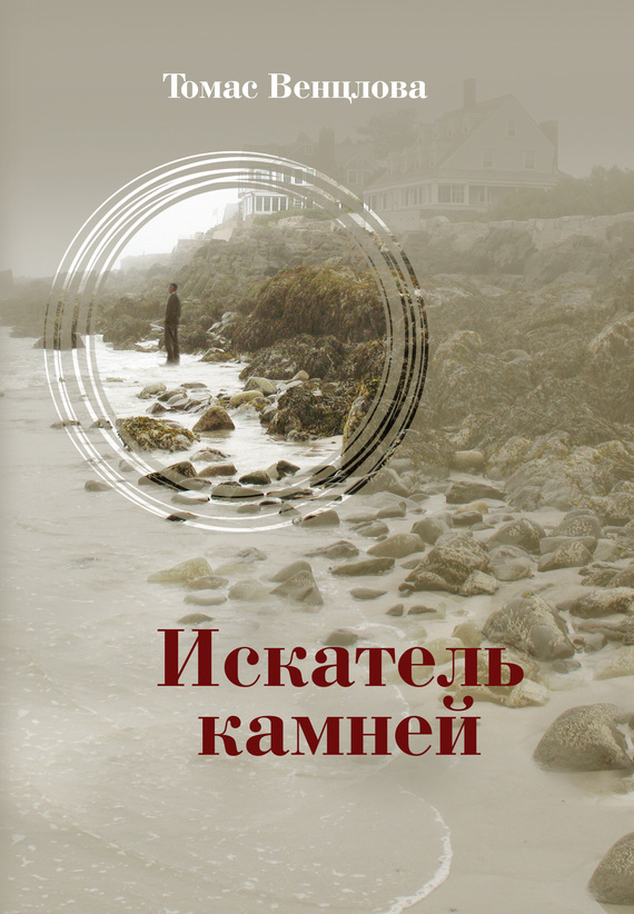 Томас Венцлова Искатель камней (сборник)
