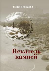 Венцлова, Томас  - Искатель камней (сборник)