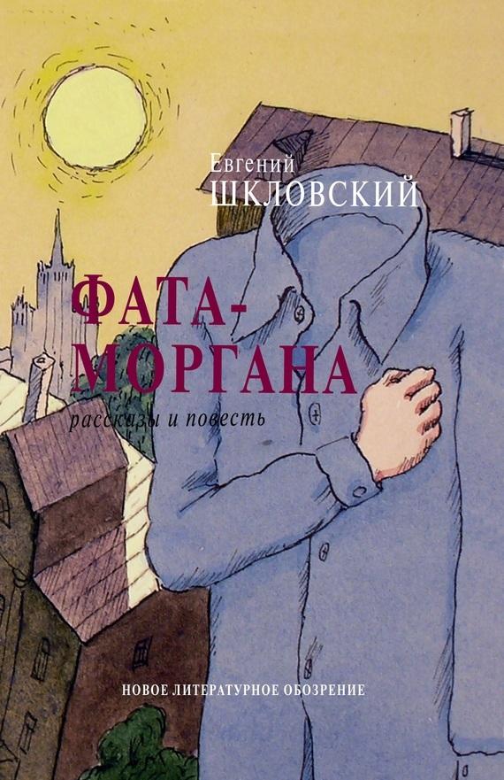 Евгений Александрович Шкловский Фата-моргана шкловский в друзья и встречи