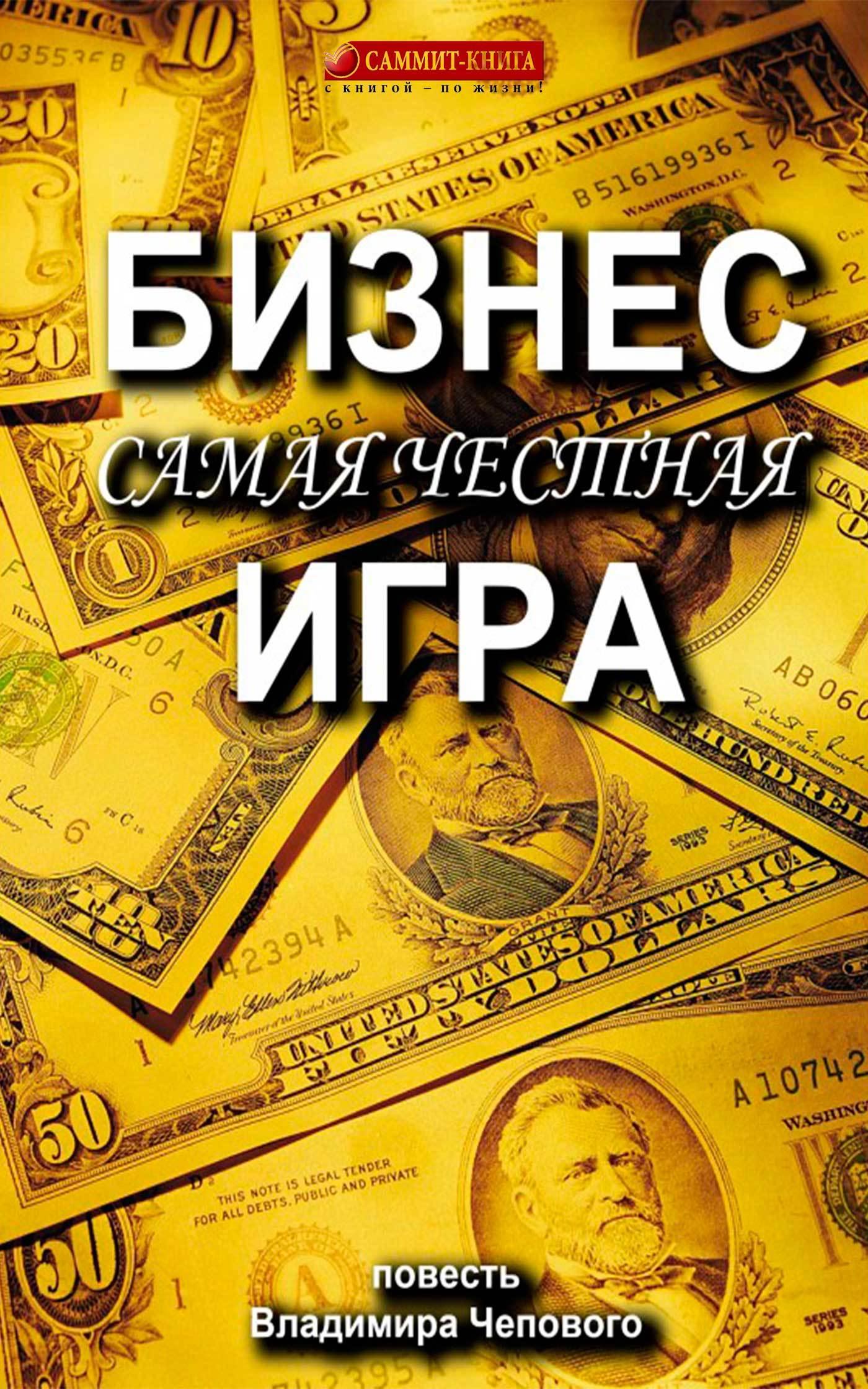 Владимир Чеповой - Бизнес – самая честная игра
