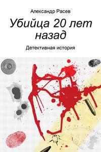 Расев, Александр Михайлович  - Убийца 20 лет назад