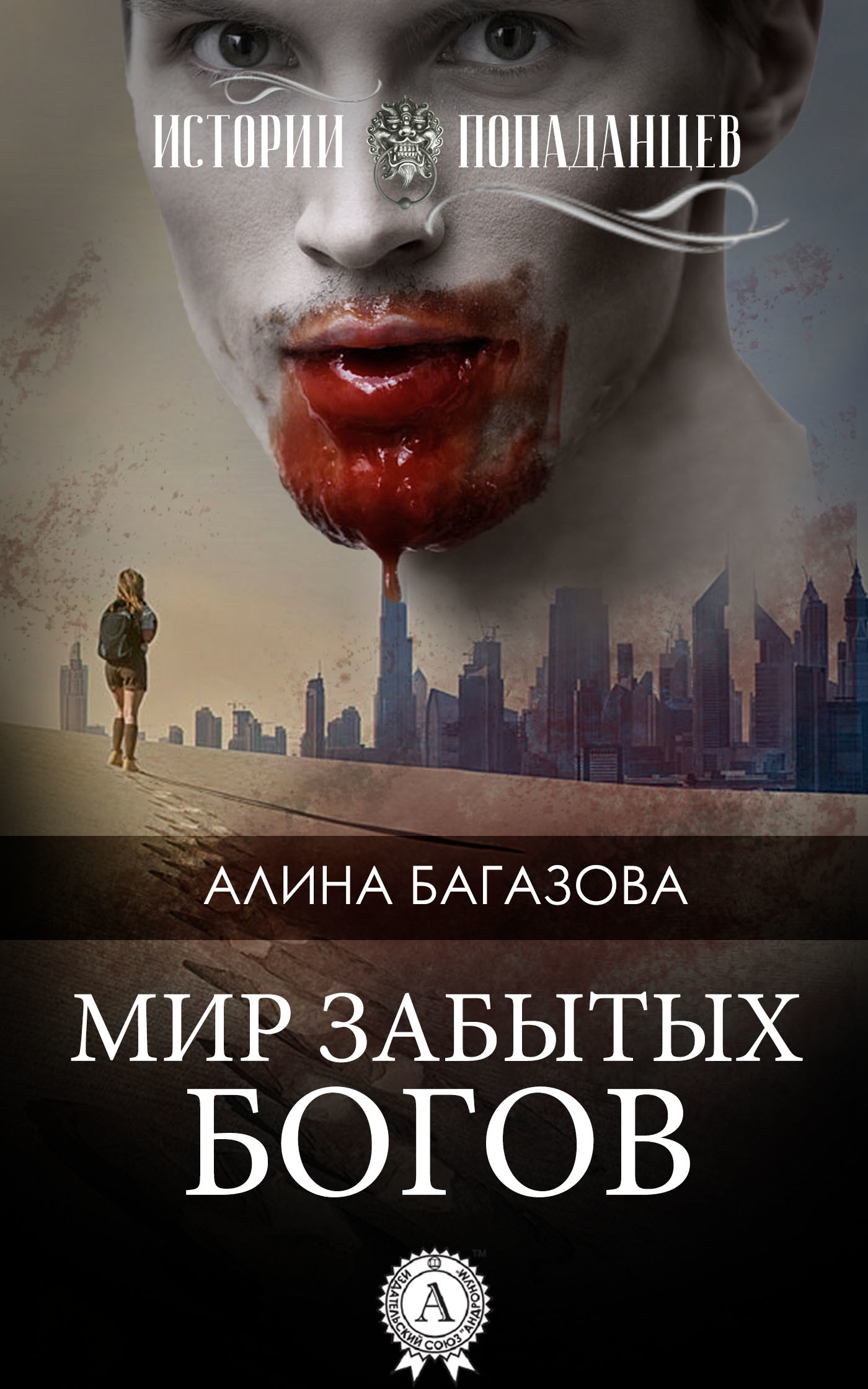 Алина Багазова Мир забытых богов книги эксмо мифические существа