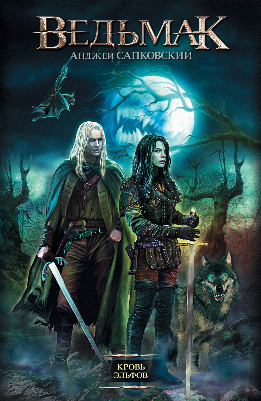 Скачать серию книг о ведьмаке