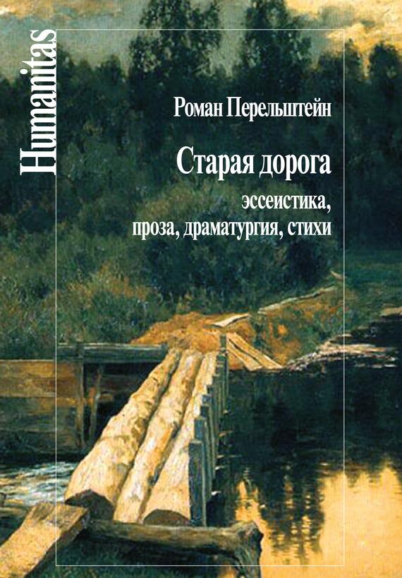 Роман Перельштейн бесплатно