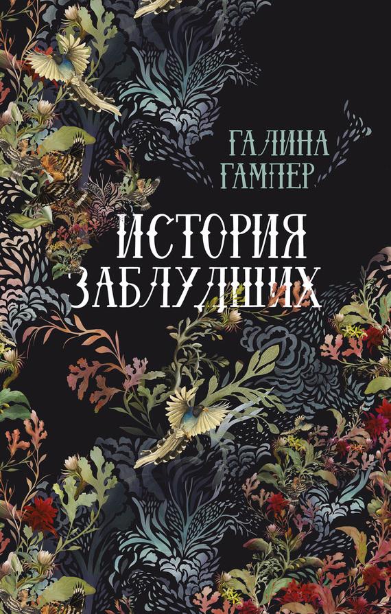 Галина Гампер бесплатно