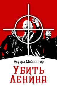 Майнингер, Эдуард  - Убить Ленина