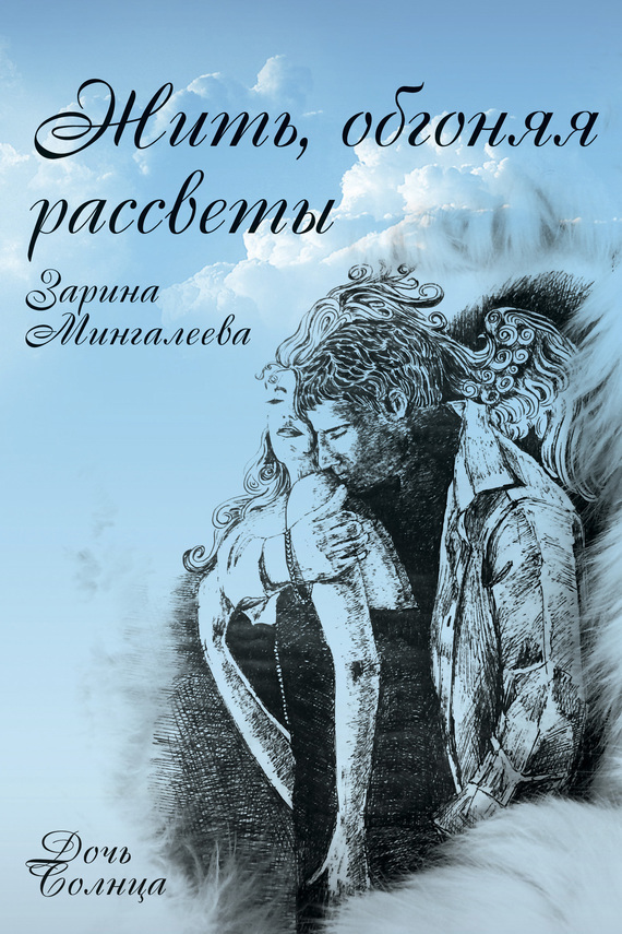 Зарина Мингалеева Жить, обгоняя рассветы валентин дикуль упражнения для позвоночника для тех кто в пути