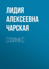 Чарская, Лидия Алексеевна  - Сфинкс