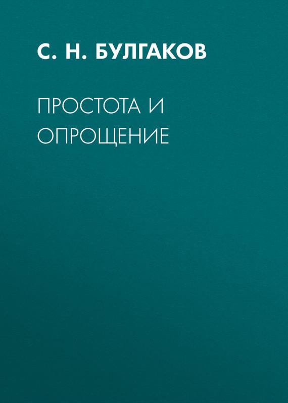Сергей Булгаков Простота и опрощение