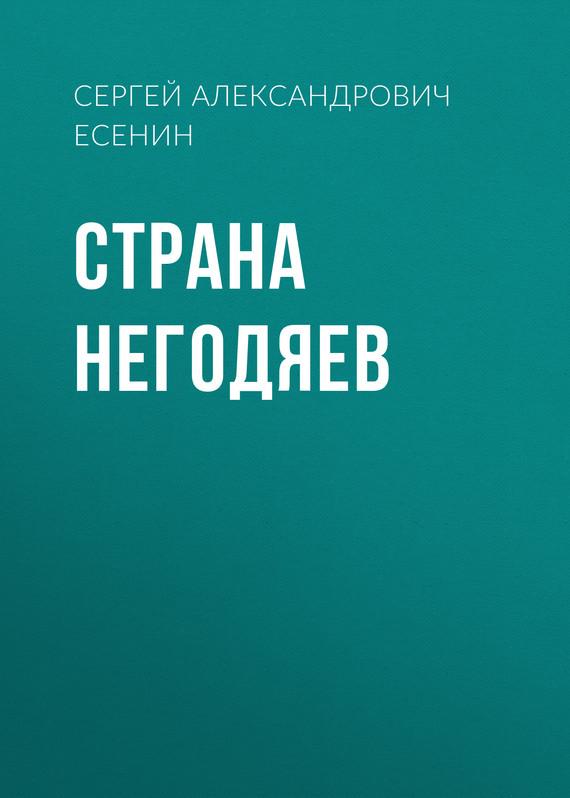 Сергей Есенин Страна негодяев сергей шведов рай для негодяев