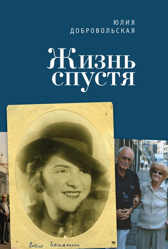 Юлия Добровольская Жизнь спустя купить шеврале в нижнем новгороде