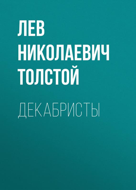 Лев Толстой Декабристы лев толстой басни сказки рассказы