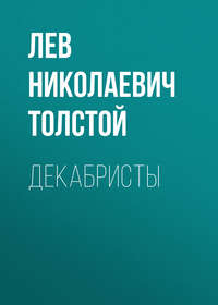 Лев Толстой - Декабристы