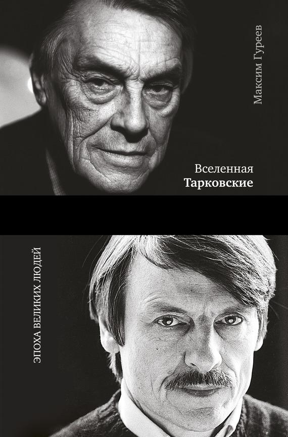 Максим Гуреев бесплатно