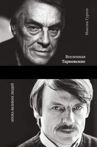 Гуреев, Максим  - Вселенная Тарковские. Арсений и Андрей