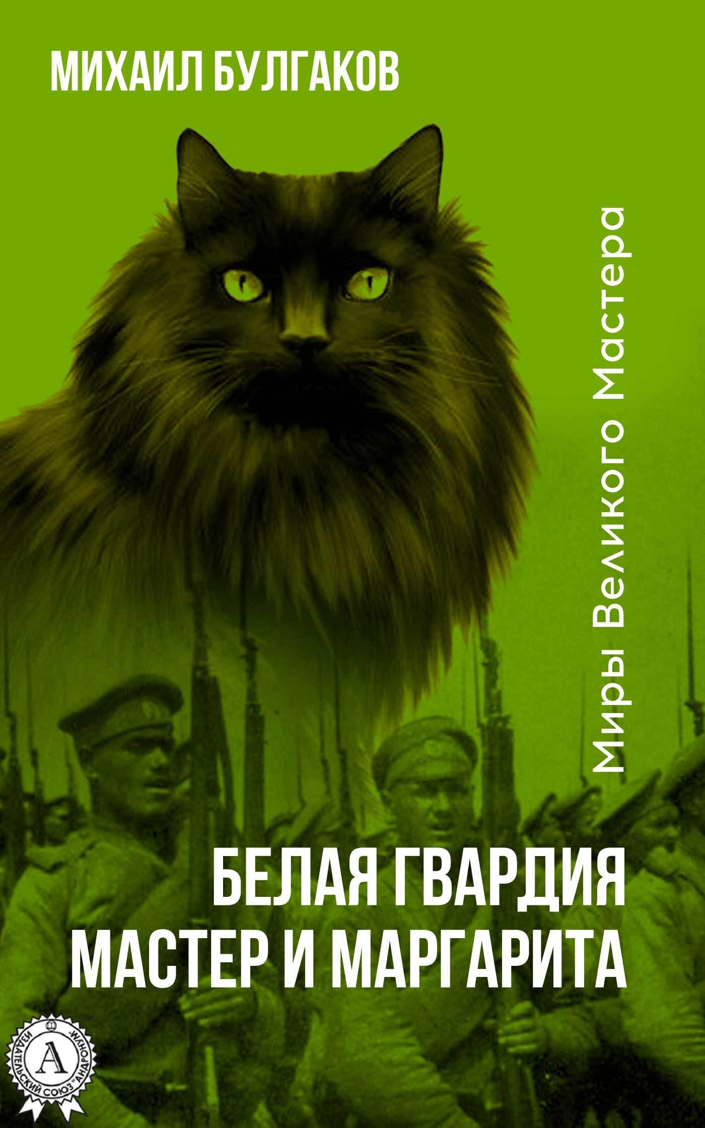 Михаил Булгаков Белая гвардия. Мастер и Маргарита (Иллюстрированное издание)