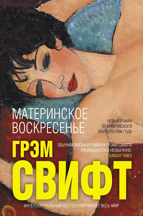 Обложка книги Материнское воскресенье, автор Свифт, Грэм