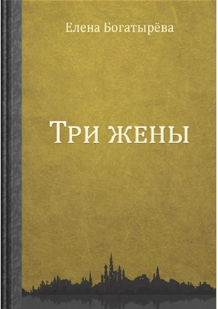 Елена Богатырёва Трижены. Большое кармическое путешествие