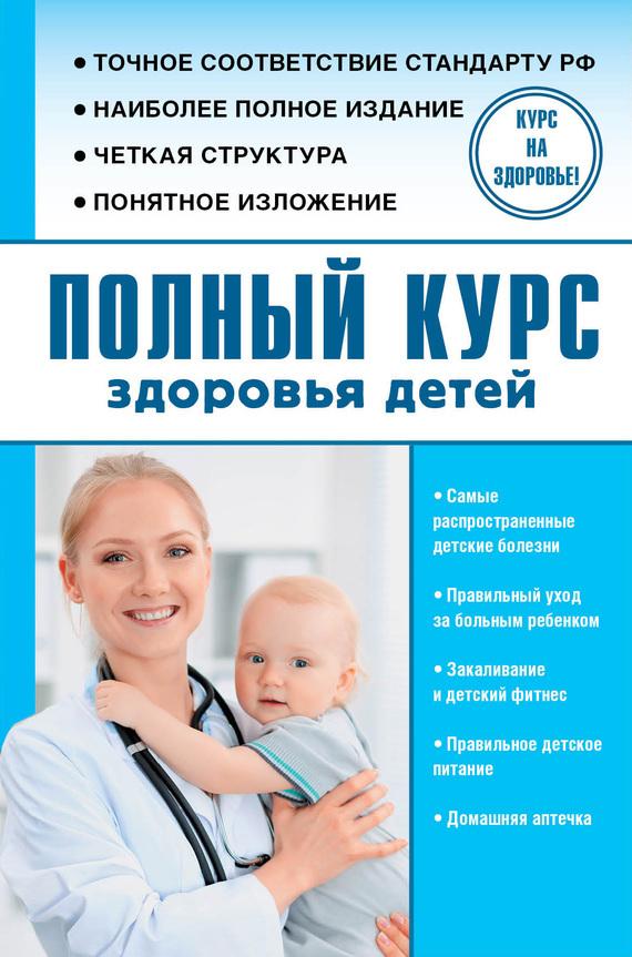 Ю. А. Орлов Полный курс здоровья детей кильдиярова р здоровый ребенок медицинский контроль